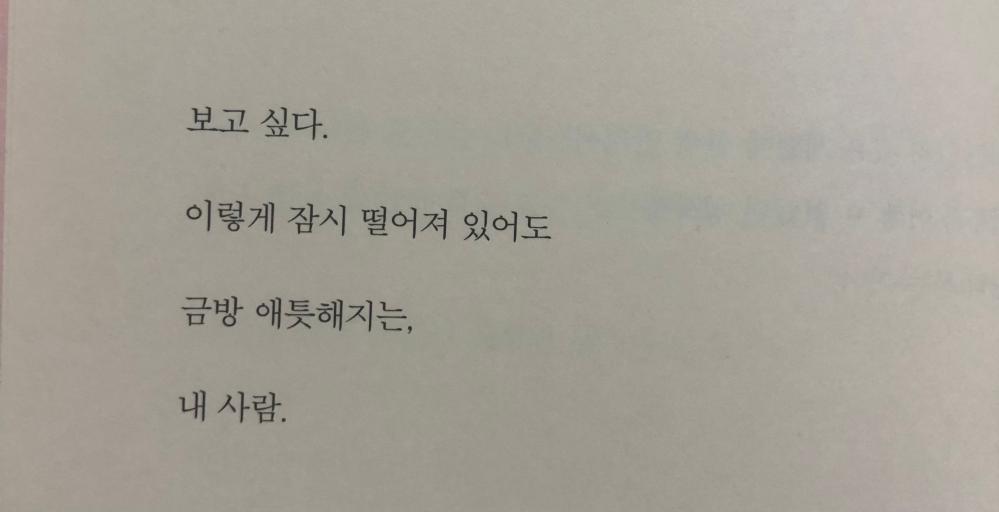 韓国語が出来る方!これをうまく訳すとどんな感じですか? このようにしばらく離れていてもすぐに切なくなる 私の人 エッセイ本の一部なのですが、もっと自然に訳すとどうなるのでしょう。