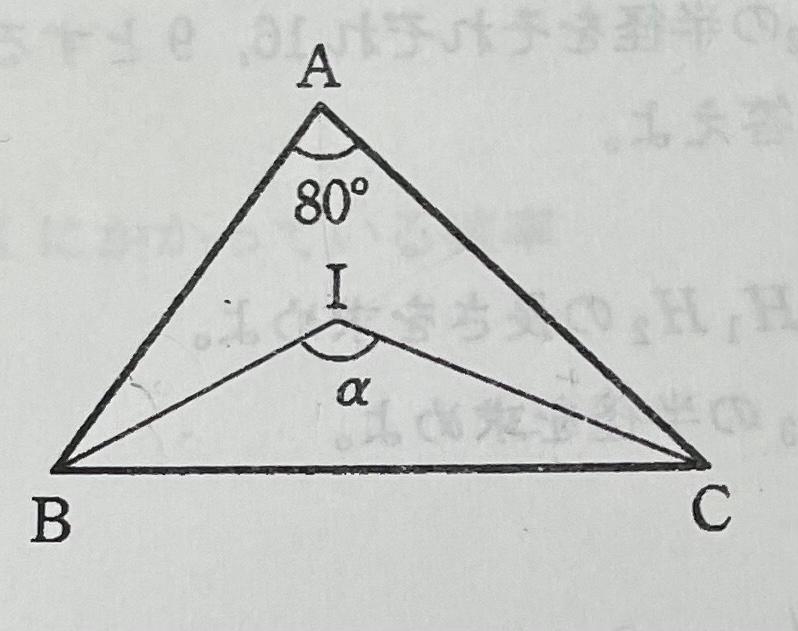 この三角形のアルファーの大きさの求め方を知りたいです!! ちなみにIは△ABCの内心です
