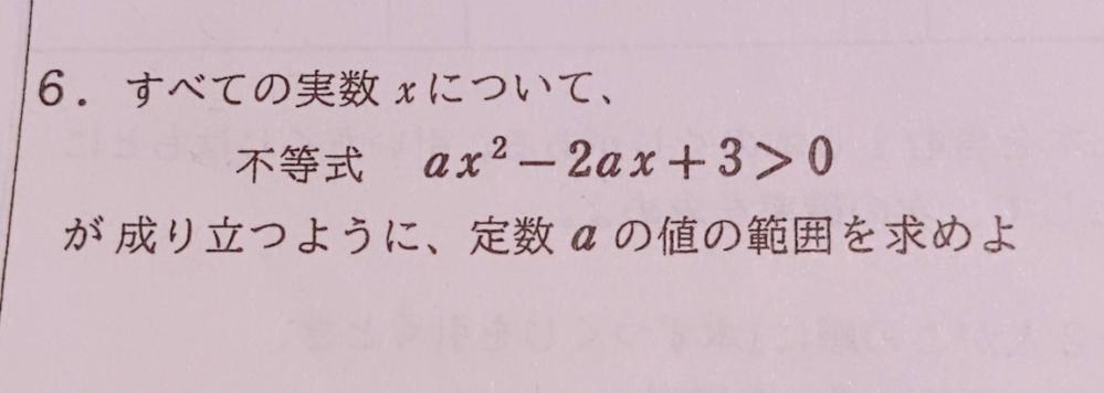 高一 数学Ⅰ 2次不等式 この2次不等式の問題の解説をお願いします。。