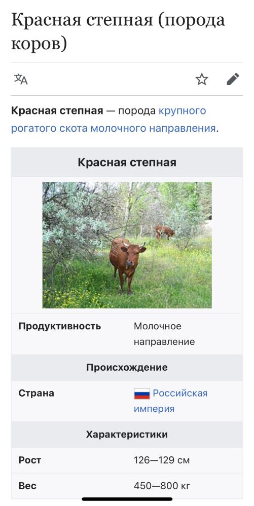 急ぎの質問があります。 この牛の学名が知りたいです。情報が少なく、辛うじてこの牛について触れているサイトを2件見つけたのですが、学名には辿り着けませんでした。リンク2件貼ります。 リンク1(ロシア語(ウクライナ語?)のWikipediaです) https://ru.m.wikipedia.org/wiki/Красная_степная_(порода_коров) リンク2(日本のサイトです) http://zookan.lin.gr.jp/kototen/rakuno/r422.htm 掘り下げようとするほど外国語が多くなり、自力で調べるのがとても難しいので、なんとかお知恵をお借りしたいです。 先日この牛の頭骨標本を個人利用のため海外の業者に注文しました。(利用目的は美術の参考資料のためです) まだ輸送中なのですが、ワシントン条約の規制対象に当たるか否かを税関に問い合わせたいです。注文前にやるべきことでしたが、海外通販が初めてで、注文後に必要性に気付きました。 頭骨を売っていたセラーに牛の品種を尋ねたところ、「レッドステップ」との回答があり、リンク1のWikipediaの画面を見せて確認したところ、その牛で間違いないものの学名は向こうもわからないとのことでした。(お互いに不慣れな英語でやりとりしたため学名の意味が伝わらなかったかもしれません) ウクライナ周辺ではポピュラーな家畜の乳牛で、斑点模様のある個体もいるそうです。 家畜の牛全般を「Bos taurus」という学名で呼ぶというような記事を見つけたのですが、税関の推奨する学名検索サイトで入れてもヒットしませんでした。(検索サイト→ https://speciesplus.net/) この辺りについても何故なのか分かる方いらっしゃったら教えてください。 難しい質問だと思いますが、何卒よろしくお願いします。