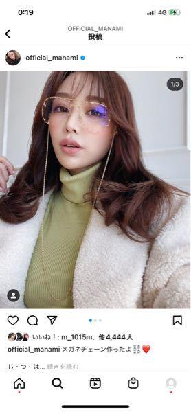 こちらのメガネはどこの物か分かる方いらっしゃいますか?