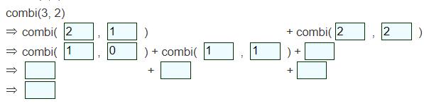 combi(3,2)を追跡せよ.(四角にあてはまる数字を記せ) という問題が分からないので教えてください