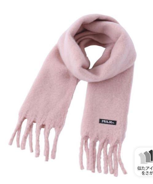 お洒落な女性のお方…! お教え願います。。。 僕の知り合いの女性に秋にぴったりのプレゼントを送ろうと思い、マフラーが良いのでは!?と調べてて、これを見つけたのですが、どうでしょうか?? 相手はピンク色が好きなのですが、マフラー(首元)に用いる色として、淡いピンクは使いづらいでしょうか?? 自分的には少し攻めたかな…と思うのですが。。。 そして、その相手はMILK FED.の服をよく着ています。他にちかしいコンセプトを持ったアパレルブランドをご存知でしたら、そちらの方も教えていただけると幸いに存じますm(_ _)m (あ、、、これ、マフラーじゃなくて、よく見るとストールと表記されていました。。。 今年は秋が無いなんて言われているほど、寒さが厳しいので今頃ストールをもらっても役に立ちませんかね。。。涙)