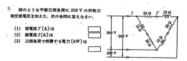お世話になります。平衡三相交流回路に関する問題です。(1)は5.7Aと求められたのですが、(2)(3)が分かりません。どなたか解説よろしくお願いいたします。
