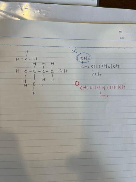 結合省略法の問題で 「上下方向の結合は省略できない」と習いました。 画像で示したCH3は主鎖に組み込んでいいのですか?解説がなくて困っています、、