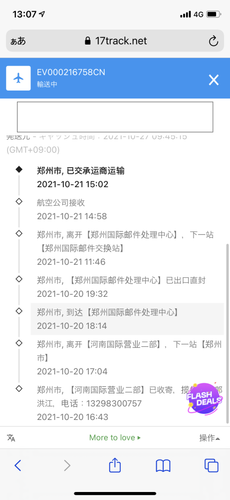 中国からのEMSで、1週間ほど経っているのですがここから動いてないみたいです。 初めて海外から荷物が届くので心配です。