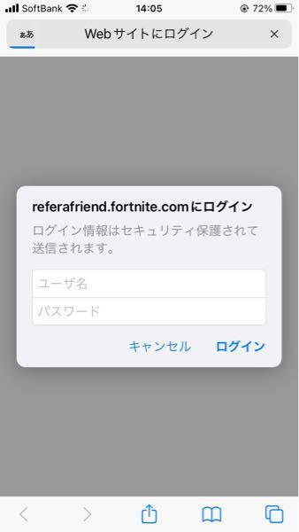 フォートナイトでスキンが貰える フレンド招待イベントがあったので 自分もやろうとしたところ フレンド招待プログラムのウェブサイトに入る時に 画像のような画面が表示され、何を入れていいかわからずディスプレイネーム、ID、メールアドレスを入れてみたのですが通らず、どうすればいいのか分かりません 。 誰か対処法知っている方いましたら教えてください。