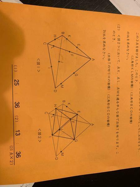 以下の問題が解けません。 宜しくお願いします。 図2において、点L、点M、点Nを通る平らな平面Tで立体を切ります。このとき、 立体Tの切口の面積と△BCDの面積の比を求めなさい。