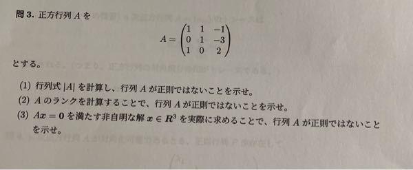この線形代数の問題の解き方を教えてください。
