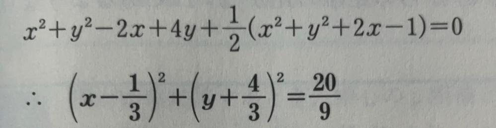 この平方完成の過程を教えて頂きたいです。