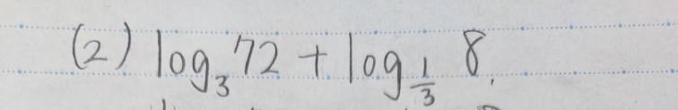 数2のlogの計算問題です! 答えが2になるみたいなんですけど、解き方がわからなくて教えてください!!