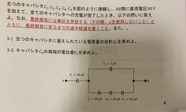 キャパシタの合成の写真の問題の3-2の解き方を教えて欲しいです