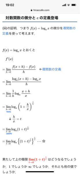 数学Ⅲ。対数関数の導関数の証明。 写真の棒線を引いた部分ですが、 h/x=tと置き換えているので 置き換え後のlimはtx→0になると思うんですが なぜt→0に出来るんですか。 定義であるe=lim(h→0)(1+h)^(1/h)の形にしたいのはわかるんですがxをどうしたら消せるんですか。