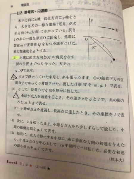 質問です! 名門の森を解いているのですが、(イ)のところで最高点がOAを対称にしてさらに60度すなわちOBを120度回転した位置になると言っているのですが、何故ですか?教えてく