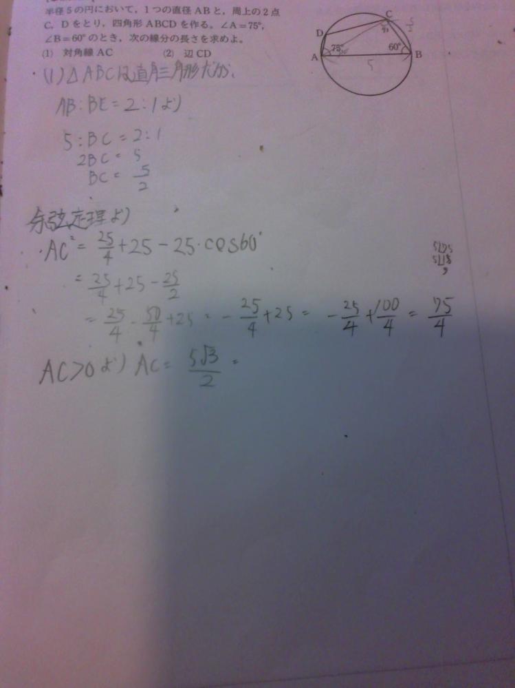 三角比の問題です。この立式のどこが違うのかわかりません 教えて下さい