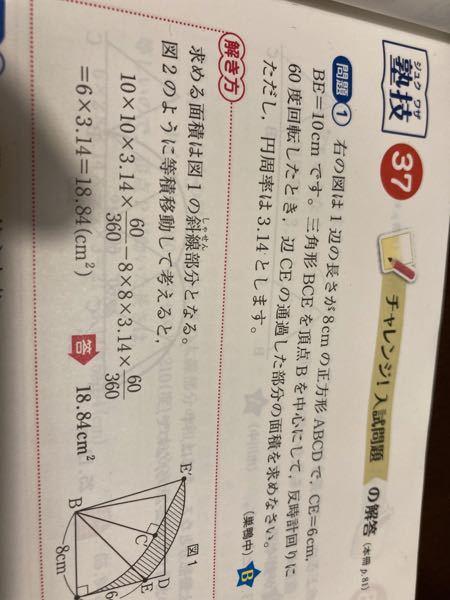 この計算、なぜ6×3.14になるのでしょうか。 途中式を教えてください。