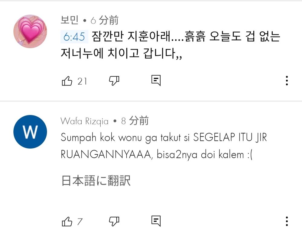 You Tubeのコメント翻訳機能について質問です。 英語以外の翻訳機能は無くなったのでしょうか? 前まで韓国語も翻訳できていたのに翻訳ボタンが消えていました。 なにか設定しなければいけないのでしょうか?