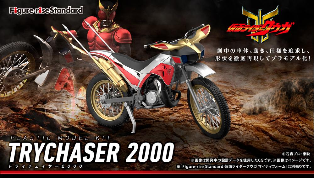 今週の土曜日に仮面ライダークウガのバイク「トライチェイサー2000」のプラモデルが発売されます。僕も購入予定です。一緒に組み合わせて遊べるゴウラムのプラモデルも出してほしいと思いませんか?今後、出してほし い仮面ライダーのバイクのプラモデルはなんですか?