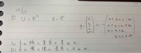 こちらの問題がわかりません。 わかる方がいましたら教えてください。 線形代数学
