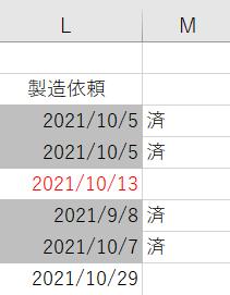 以前エクセルで画像のように本日の日付より以前のは赤というやり方は教えていただきました。 それにプラスして、M列3行目に済が入っている場合、L列3行目は背景グレーにしたいです。 それぞれの行でも同じ条件にしたいのですが、一行一行条件付き書式を設定しない方法はありますか?