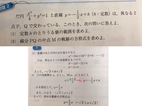 基礎問題精講数学3 演習問題2 (2)のxの値がkになる理由がわかりません。 なぜ中点Mのx座標はkになるのでしょうか?