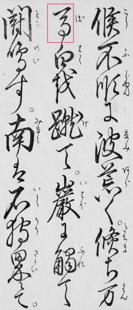 2行目の1字目の漢字を楷書体に直して頂けますか?