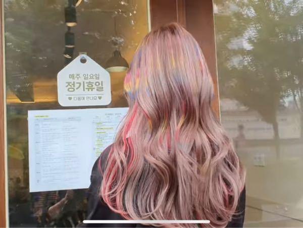 この虹色のハイライトだけをしたいのですが、なんていう名前なのでしょうか。 韓国 ヘアカラー 虹色 などで検索しても出てこなくて困っています。 電話で出来るか聞こうにも表現出来なくて、、 kaor...