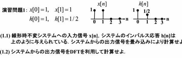 インパルス応答と離散フーリエ変換に関するこの問題について解法と解説をお願いします。