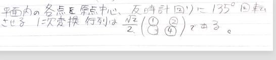 線形代数で、平面内の各点を原点中心、反時計回りに135°回転させる一次変換行列 √ 2/2 … の写真の通りの問題で、 その行列を求める問題なのですがちょっと分からないので 解答付きで教えてください