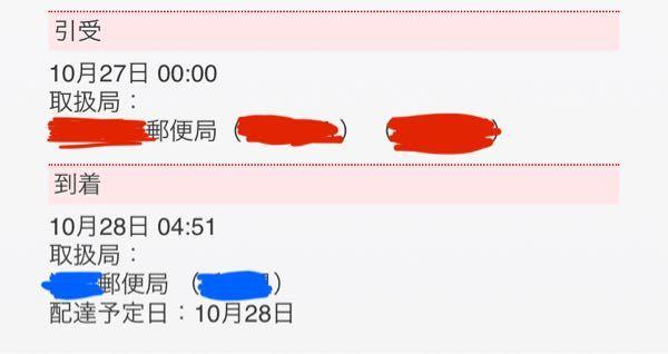 10/12にAmazonで注文した、10/27予約注文の商品です。日本郵便で届けられるようです。 朝に郵便局に届いているにもかかわらずまだ「配送中」にすらならないのですが、なぜこんなに遅いのでしょうか?