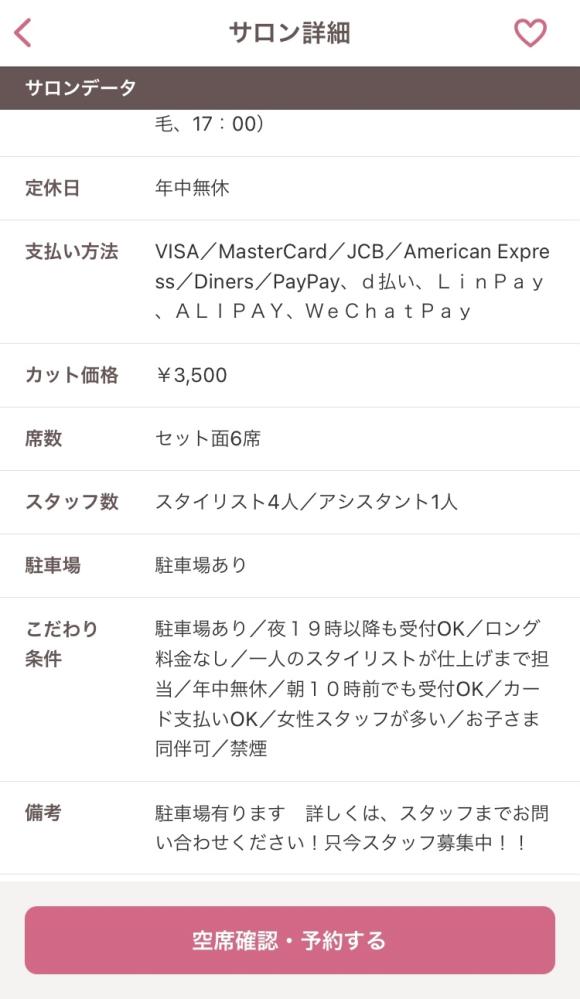 美容院の支払い方法について質問です。 この支払い方法は店舗で現金で直接払うことはできないということですか?