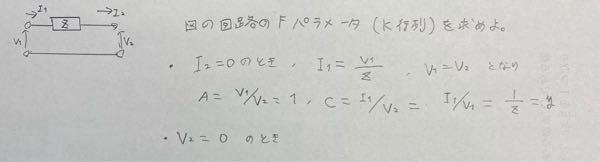 Fパラメータの求め方を教えてください。 電気回路のFパラメータを求めたいのですが、途中からわかりません。あってるかどうかもわからないのですが解説をお願いします。