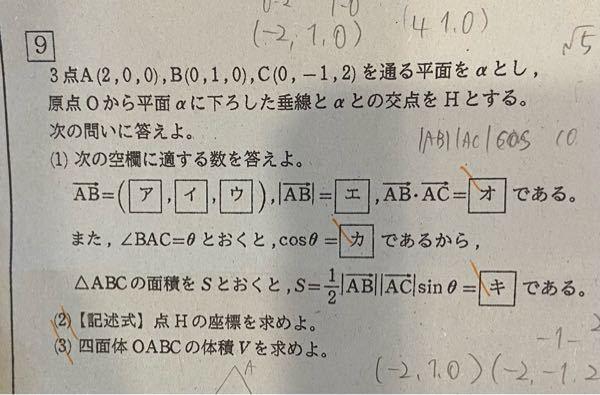 至急です、、、、!!! (2)と(3)を教えてください! ちなみに回答は ア -2 イ 1 ウ 0 ェ √ 5 ォ3 カ 1/ √ 5 キ3 (2)記述ですが最終の答え (2/9、 4/9、 4/9) (3)2/3 となっています!