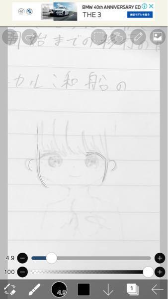 アイビスペイントでノートに描いた下絵をトレースをしてるんですけどノートの方眼が写ってしまうので消したいんですけどどうしたらいいでしょうか? 消しゴムで消す以外の回答お願いします。