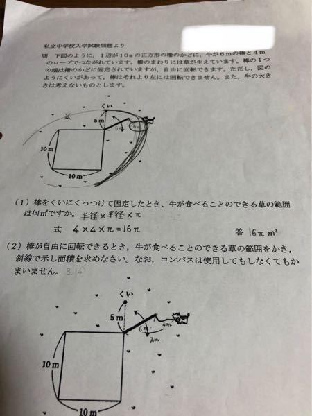 (2)の式と答えを教えて下さいませんか?