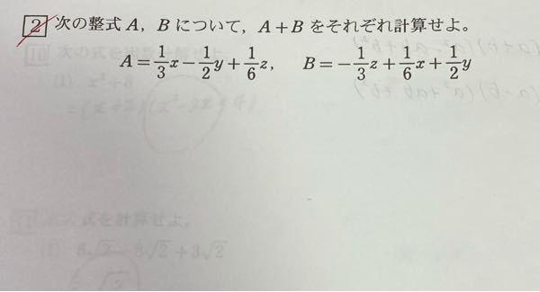 この問題の解説をお願いしたいです。 宜しくお願い致します。 数学 中3 計算問題