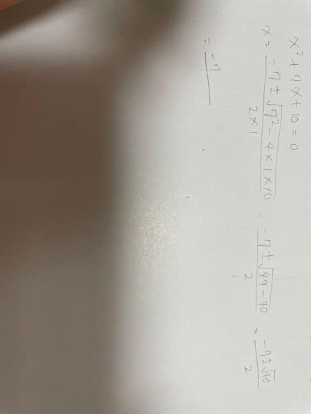 二次方程式を解の公式で解いてここまで来たら次どうしたらいいですか?