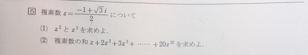 複素数平面の入試問題です。 数列として、とらえたらよい?言われたのですが、本当にわからなくて困っています。 どうか教えてください