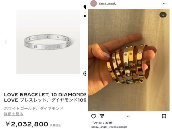 質問です。 昨日Instagramを見ていたら右のような商品が出てきました。 見た瞬間、Cartierそっくりじゃんって思ってしまいました。 私自身ラブブレスレット持っているので見比べてみました...