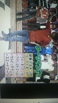 ひみつの嵐ちゃんSPのマネキンファイブで、相葉雅紀さんが着ていた服のブランドわかりますか??(__)とくに、赤の服が知りたいです。(^^)/