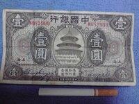 この紙幣を見るかぎり、中国銀行では、当時はまだ旧字体ですが「一円」、つまり、円の単位を使っていたということでしょうか。 今は英語だと、YEN と表記されますが、当時は YUAN だったのでしょうか。 下のほう...