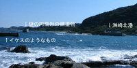 洲崎北港から見える、海の中に立っている円筒形の構造物はなんでしょうか?またその隣に、イケスのようなものもあります。これについてもご存じの方がいらっしゃいましたら教えてください。 また、これが両方とも漁業施設でなければ、ボートを係留して釣りをしても良いのでしょうか?