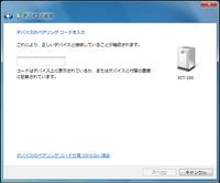 Windows 7標準ドライバで、パスキーなしで接続できない ロジテックのBluetoothアダプタLBT-UA400C1を使用しています。 メーカーサイトhttp://www.logitec.co.jp/ms/win7/windows7.htmlより、 Windows 7での動作...
