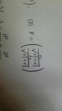 写真のベクトル場の発散の計算方法が分かりません。  どなたか詳しい方教えてください。