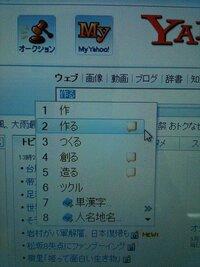 例えばYAHOO JAPANの検索バーに文字を入力し変換キーを押すと、同じ言葉で意味が違う漢字並ぶことがあります。画像も添付しますが、例えば「つくる」と入力します。変換キーを押します。 すると「つくる」で、作る、創る、造ると3つの漢字がでてきますが、意味によって漢字を使い分けますが、使い分けがわからない場合に、補助として、ふきだしみたいなアイコンが付いているものは使い方を表示してくれますよね...