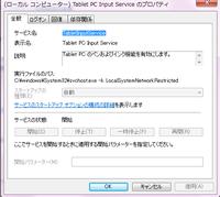 管理ツールのサービス(Tablet PC Input Service)にある項目を停止させたいのですが、グレーになっていて 選択できないようになっています。 どうしたら停止させることが出来るのでしょうか? 文章の方ではうまく説明出来ていないと思うので 画像の方を見て頂けると嬉しいです。 (OSはwindows7です)  最後に一つ質問なのですが、 この機能を停止させてもまた再開...