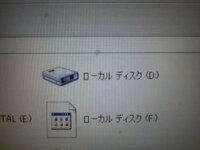 外付けハードディスクのアイコンがおかしくなりました。 気づいたら下の画像のようなアイコンになってしまっていました。 ※ローカルディスク (F)です。 それまでは、画像ローカルディスク(D)のような表示でした。 再起動・ほかのUSBへの接続・ほかのPCへの接続など試しましたが 症状は変わりません。 ちなみに、アイコンをクリックすると普通に開けて 中のデータのアイコンは問題なく表示さ...