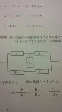 複雑な回路の合成抵抗に関してです。下の回路を求める式を知りたいのですが、どうすればいいんですか?
