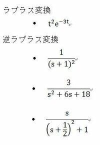 数学の問題。ラプラス変換と逆変換の問題です。どのように式を変形していけば変換表の形になるのかよくわかりませんでした。 よろしければ計算過程も教えてください。お願いします。