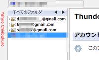 Mozilla Thunderbird アカウントの順番 変更 Mozilla Thunderbirdのアカウントの順番を変更したいです。  下の画像を例にとると、s@gmail.comをd@gmail.comの上にしたいのです。